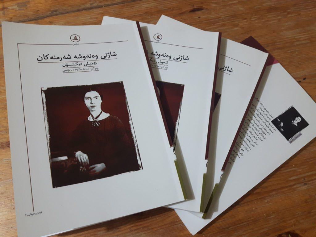 چاپی كوردی شیعرهكانی ئێمیلی دیكنسن، له بڵاوكراوهكانی دهزگای چاپ و پهخشی مانگ